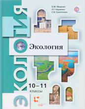 Экология. 10-11 классы. Базовый уровень. Учебник, Б. М. Миркин, Л. Г. Наумова, С. В. Суматохин