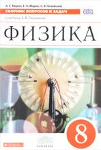 Физика. 8 класс. Сборник вопросов и задач, А. Е. Марон, С. В. Позойский, Е. А. Марон
