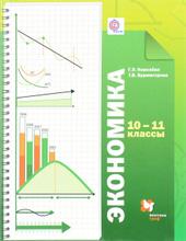 Экономика. 10-11 классы. Базовый уровень. Учебник, Г. Э. Королёва, Т. В. Бурмистрова