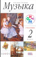 Музыка. 2 класс. Учебник (+ CD), В. В. Алеев, Т. Н. Кичак