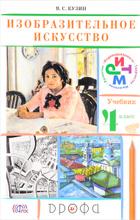 Изобразительное искусство. 4 класс. Учебник, В. С. Кузин