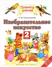 Изобразительное искусство. 2 класс. Учебник, Н. М. Сокольникова