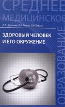 Здоровый человек и его окружение, Д. А. Крюкова