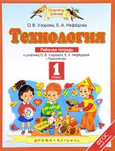 Технология. 1 класс. Рабочая тетрадь к учебнику О. В. Узоровой, Е. А. Нефёдовой, О. В. Узорова, Е. А. Нефедова