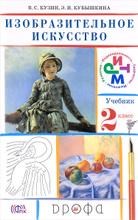 Изобразительное искусство. 2 класс. Учебник, В. С. Кузин, Э. И. Кубышкина