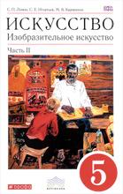 Искусство. Изобразительное искусство. 5 класс. Учебник. В 2 частях. Часть 2, С. П. Ломов, С. Е. Игнатьев, М. В. Кармазина