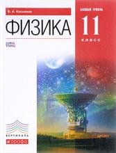 Физика. 11 класс. Базовый уровень. Учебник, В. А. Касьянов