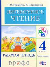 Литературное чтение. 4 класс. Рабочая тетрадь. В 2 частях. Часть 2, Г. М. Грехнева, К. Е. Корепова