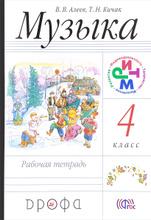 Музыка. 4 класс. Рабочая тетрадь, В. В. Алеев, Т. Н. Кичак
