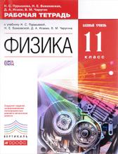 Физика. Базовый уровень. 11 класс. Рабочая тетрадь, Н. С. Пурышева, Н. Е. Важеевская, Д. А. Исаев, В. М. Чаругин
