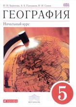География. Начальный курс. 5 класс. Учебник, И. И. Баринова, А. А. Плешаков, Н. И. Сонин