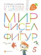 Мир чисел и фигур. Пособие для детей 6-7 лет, М. М. Безруких, Т. А. Филиппова