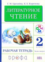Литературное чтение. 2 класс. В 2 частях. Часть 2. Рабочая тетрадь, Г. М. Грехнева, К. Е. Корепова