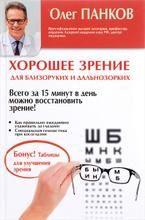 Хорошее зрение для близоруких и дальнозорких, Олег Панков