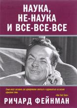 Наука, не-наука и все-все-все, Ричард Фейнман