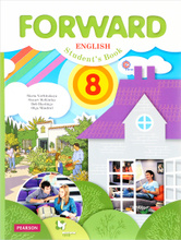 Forward English 8: Student's Book / Английский язык. 8 класс. Учебник, Maria Verbitskaya, Stuart McKinlay, Bob Hastings, Olga Mindrul