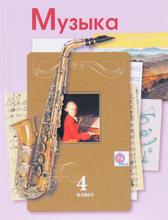 Музыка. 4класс. Учебник, В. О. Усачёва, Л. В. Школяр