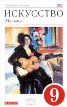 Искусство. Музыка. 9 класс. Учебник (+ CD), В. В. Алеев, Т. И. Науменко
