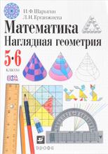 Математика. Наглядная геометрия. 5-6 классы. Учебник, И. Ф. Шарыгин, Л. Н. Ерганжиева