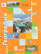 География России. Природа. Население. 8 класс. Учебник, В. Б. Пятунин, Е. А. Таможняя