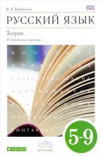 Русский язык. Теория. 5-9 классы. Углубленное изучение. Учебник, В. В. Бабайцева
