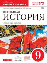 Новейшая история зарубежных стран XXв. 9 класс, Михаил Пономарев