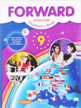 Forward English 9: Student's Book / Английский язык. 9 класс. Учебник, Maria Verbitskaya, Stuart McKinlay, Bob Hastings, Olga Mindrul, Irina Tverdokhlebova