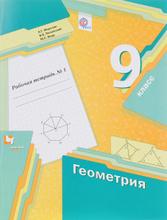 Геометрия. 9 класс. Рабочая тетрадь №1, А. Г. Мерзляк, В. Б. Полонский, М. С. Якир