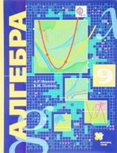 Алгебра. 9 класс . Учебник, А. Г. Мерзляк, В. М. Поляков