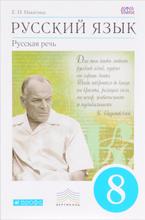 Русский язык. Русская речь. 8 класс. Учебник, Е. И. Никитина