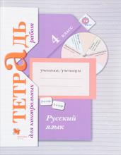 Русский язык. 4класс. Тетрадь для контрольных работ, В. Ю. Романова, Л. В. Петленко