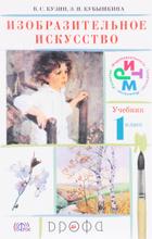 Изобразительное искусство. 1 класс. Учебник, В. С. Кузин, Э. И. Кубышкина