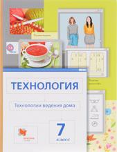 Технология. Технологии ведения дома. 7класс. Учебник, И. А. Сасова, М. Б. Павлова, А. Ю. Шарутина, М. И. Гуревич