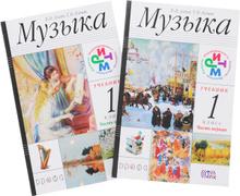 Музыка. 1 класс. Учебник. В 2 частях (комплект из 2 книг), В. В. Алеев, Т. Н. Кичак