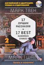 Марк Твен. 17 лучших рассказов. Уровень 2 / Mark Twain: 17 Best Humorous Stories: Level 2 (+ СD), Марк Твен