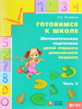Готовимся к школе. Математическая подготовка детей старшего дошкольного возраста. В 2 частях. Часть 2, Н. Б. Истомина