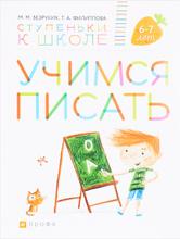 Учимся писать. Пособие для детей 6-7 лет, М. М. Безруких, Т. А. Филиппова
