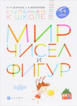 Мир чисел и фигур. Пособие для детей 5-6 лет, М. М. Безруких , Т. А. Филиппова