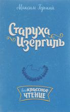 Старуха Изергиль, Максим Горький