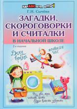 Загадки,скороговорки и считалки в начальной школе, Г.Н. Сычева