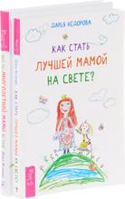 Как стать лучшей мамой. Мысли многодетной мамы (комплект из 2 книг), Дарья Федорова