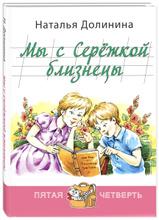 Мы с Сережкой близнецы, Наталья Долинина