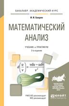 Математический анализ. Учебник и практикум, И. И. Баврин