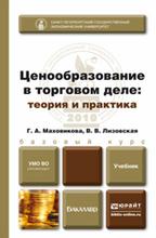 Ценообразование в торговом деле. Теория и практика, Г. А. Маховикова, В. В. Лизовская