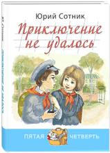 Приключение не удалось, Юрий Сотник