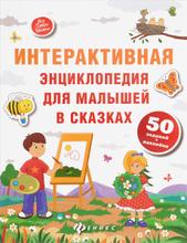Интерактивная энциклопедия для малышей в сказках, Е. Ульева