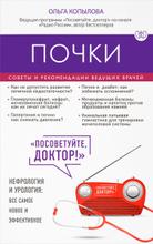 Почки. Советы и рекомендации ведущих врачей, Ольга Копылова