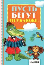 Пусть бегут неуклюже..., Тимофеевский  Александр Павлович