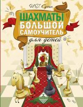 Шахматы. Большой самоучитель для детей, Игорь Сухин