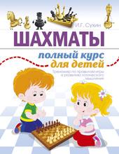 Шахматы. Полный курс для детей, И. Г. Сухин